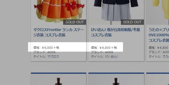 acos製衣装の価格