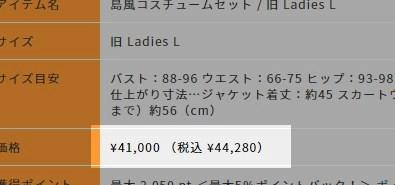 島風の衣装(コスパティオ)の値段