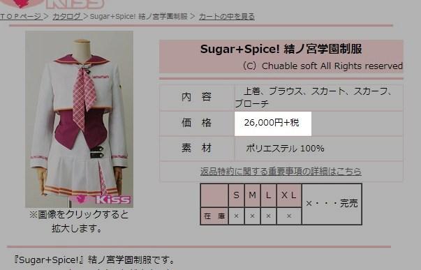 Sugar+Spice! 結ノ宮学園制服の値段(kiss)
