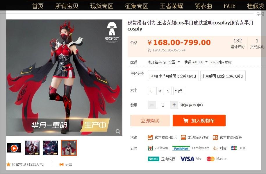 漫有引力ascosingの高額衣装(約13,000円)