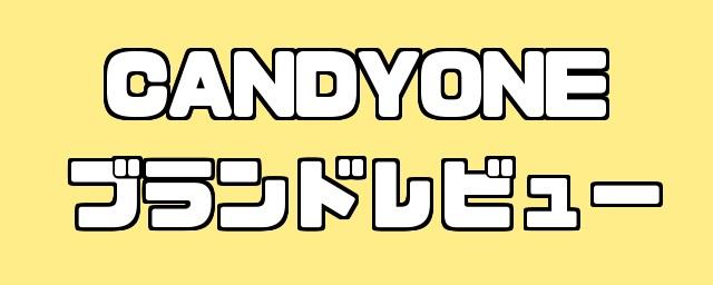 CANDYONEブランドレビュー