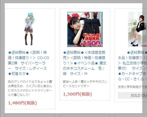ミアコスチュームのキャラクター衣装販売ページ