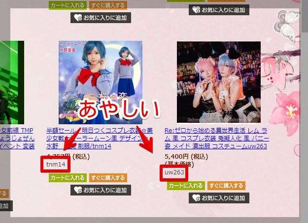 桜の恋の商品ページでブランド名を見分けられそうな画像
