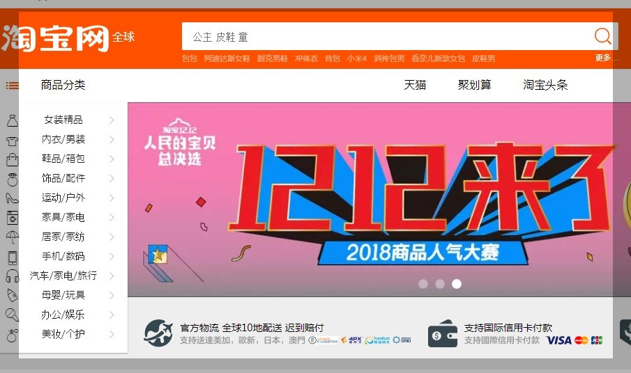 TaoBaoのトップページ