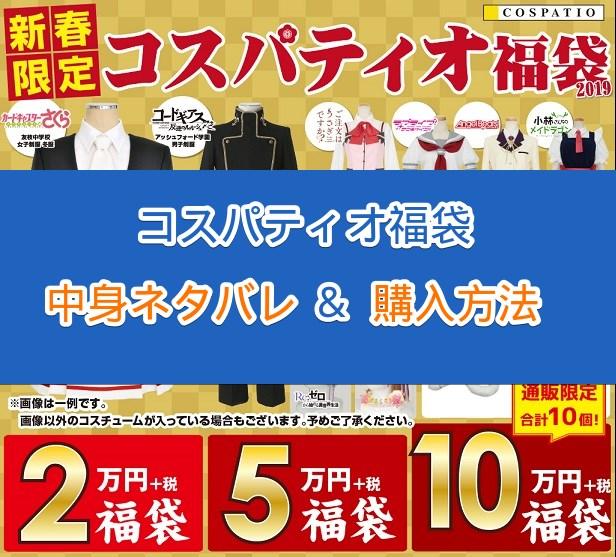 新春恒例!「コスパティオ福袋」の中身ネタバレや購入までの流れ【2019年】