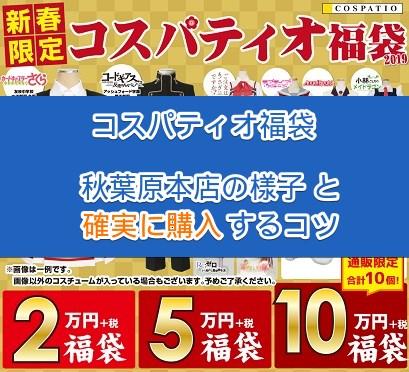COSPATIO秋葉原本店の福袋レポ!コツさえ解れば到着は35分前でも可