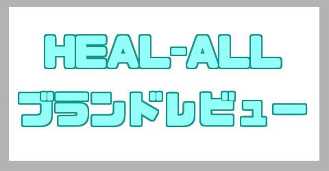 【ブランドレビュー】HEAL-ALL(ヒールオール)製衣装の品質・クオリティについて