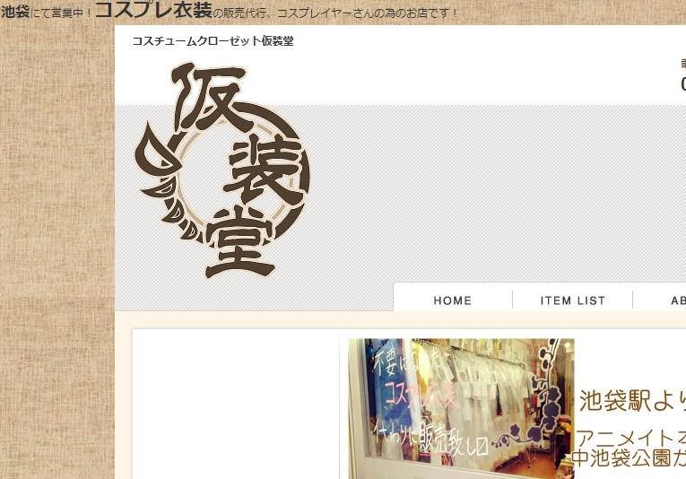 仮装堂トップページの画像
