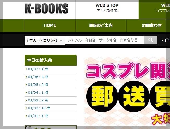 K-BOOKSトップページの画像