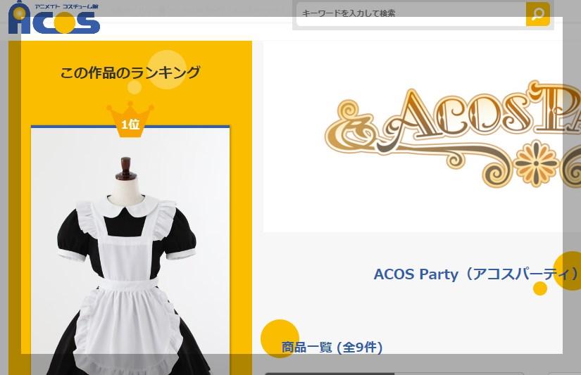 acospartyのメイド服販売ページ