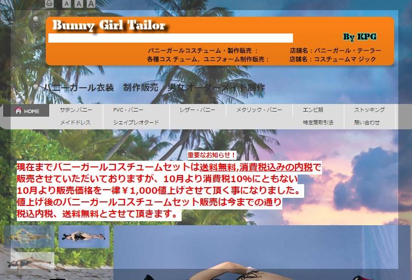 バニーガール・テーラーのバニースーツ販売ページ