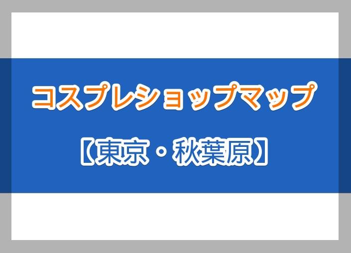 【東京・秋葉原】コスプレ関連ショップ14店舗まとめ