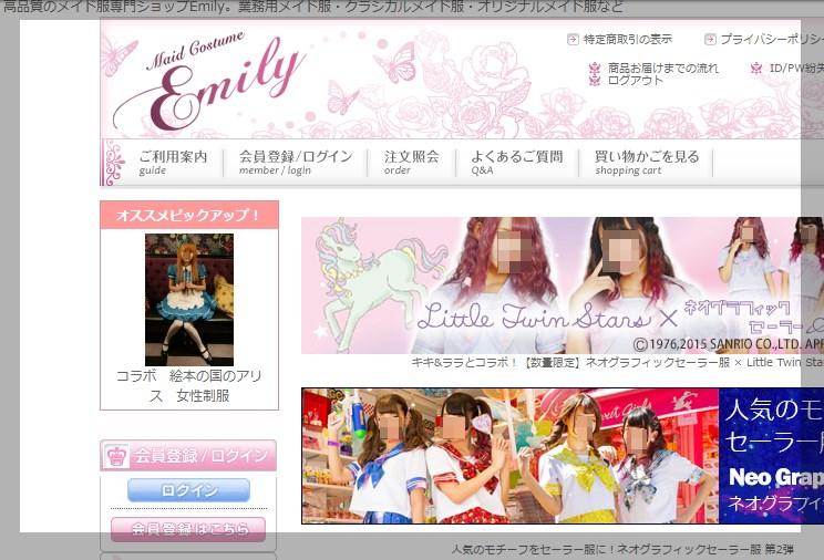 Emilyのトップページ
