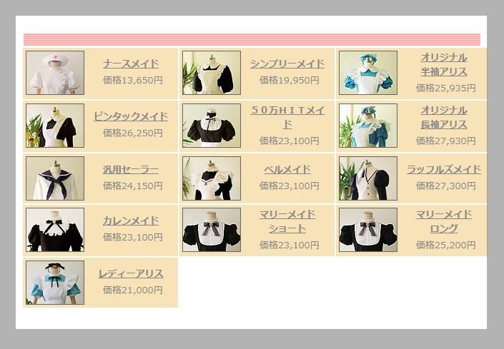 kissのメイド服販売ページ