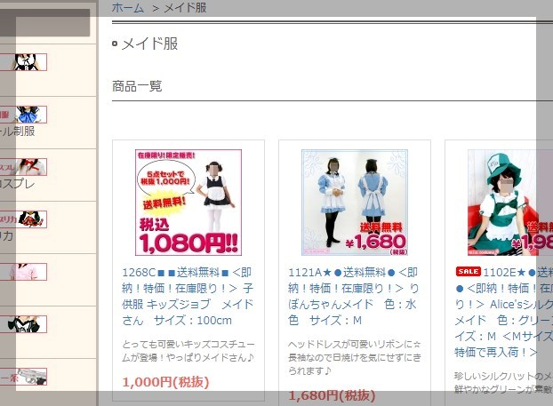 ミアコスチュームのメイド服販売ページ