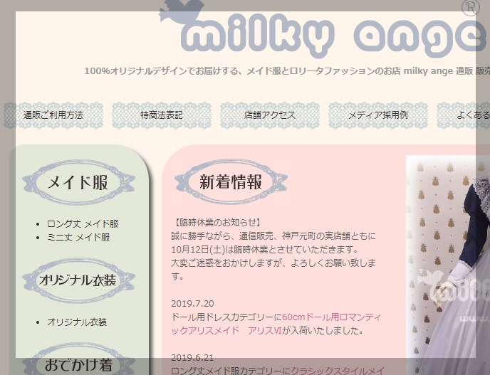 milkyangeのメイド服販売ページ