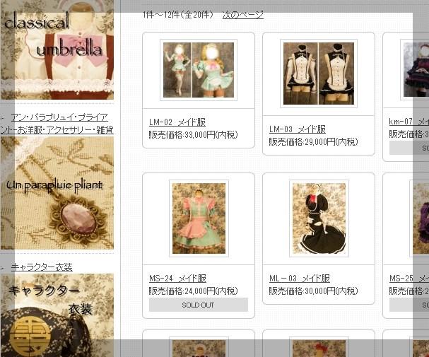 parasolnetのメイド服販売ページ