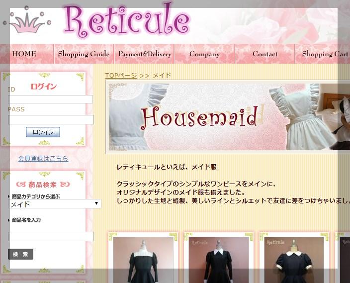 reticuleのメイド服販売ページ