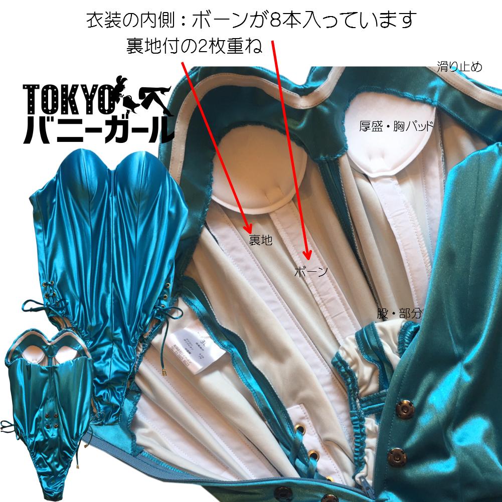 TOKYOバニーガールの製品説明