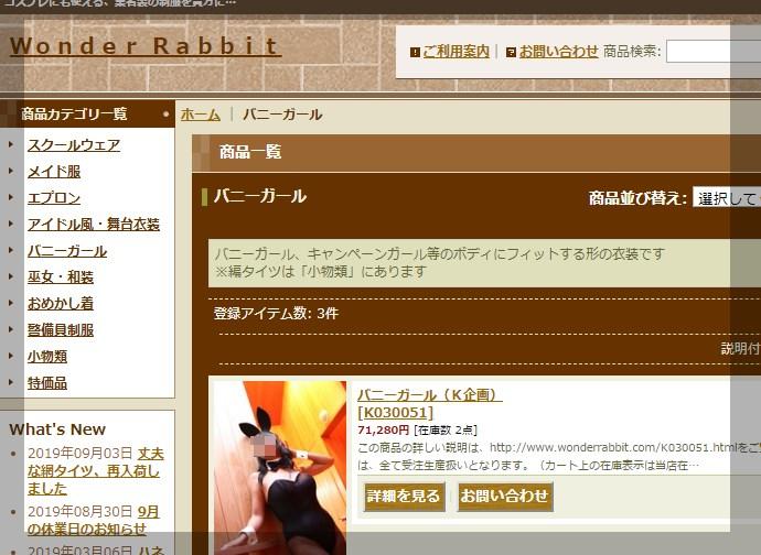 ワンダーラビットのバニースーツ販売ページ