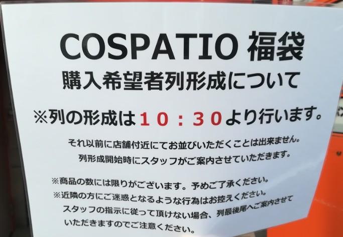 COSPATIO(コスパティオ)秋葉原本店で開店前に待機していたスタッフの方が持っていたアナウンスカード
