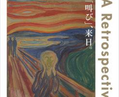 東京都美術館にて行われたムンク展のポスター