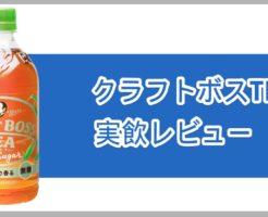 【ダージリン系】ハイレベルすぎて逆に紅茶じゃない?『クラフトボスTEA』実飲レビュー