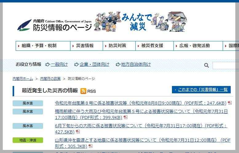 内閣府運営の防災情報のページ