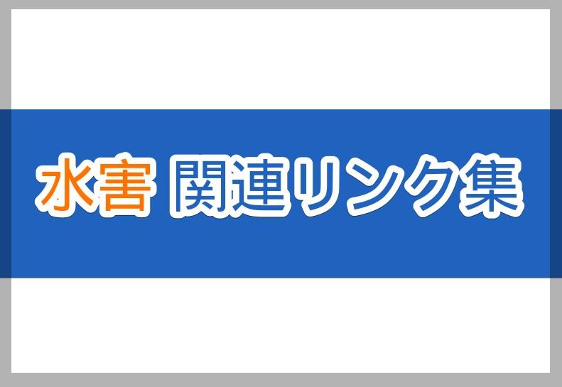 【水害】台風・大雨・洪水の関連リンクまとめ