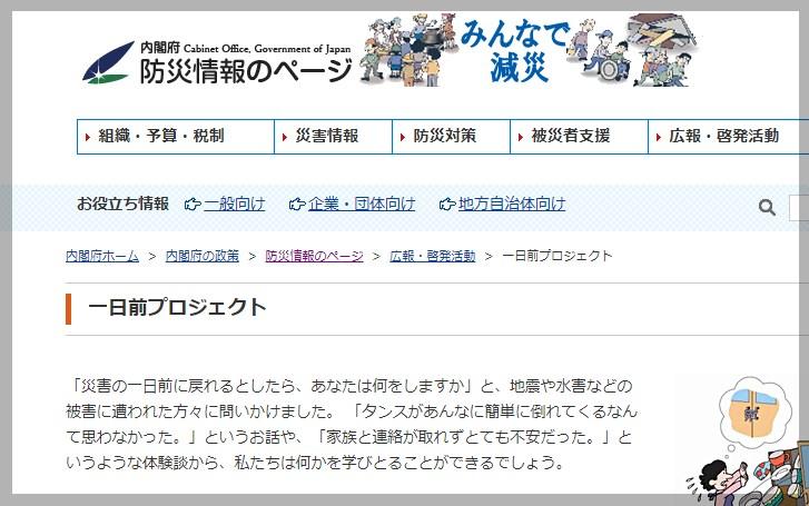 内閣府防災情報「一日前プロジェクト」