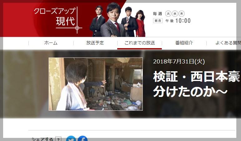 検証・西日本豪雨 ~何が生死を分けたのか~ - NHK クローズアップ現代+