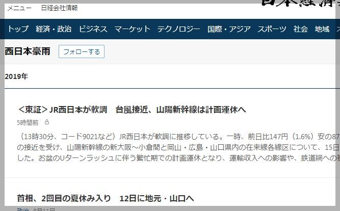日本経済新聞の西日本豪雨関連ニュース
