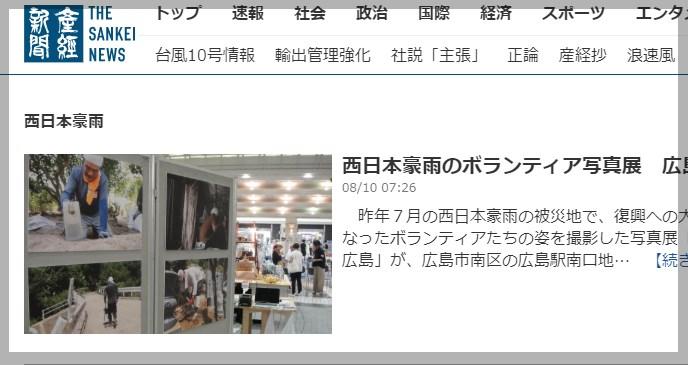 産経新聞Webの西日本豪雨関連記事