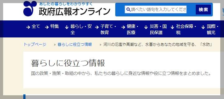 政府広報オンライン「水防」について