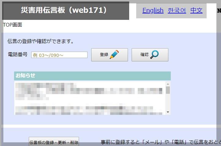 web171のトップページ