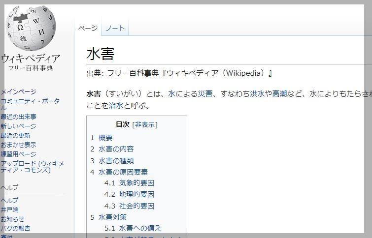 wikipediaの水害ページ