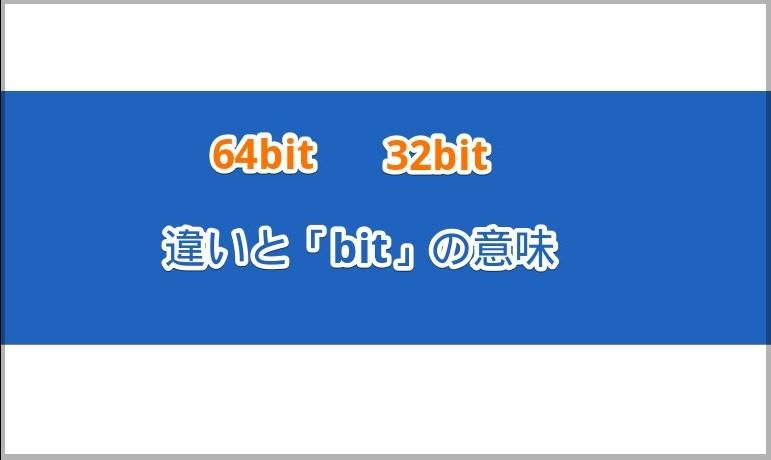 64bitOSとは?32bitOSとの違いや「bit」の意味について