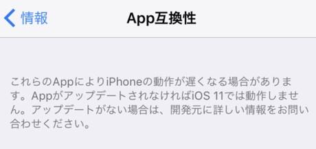 iPhoneのApp互換性画面