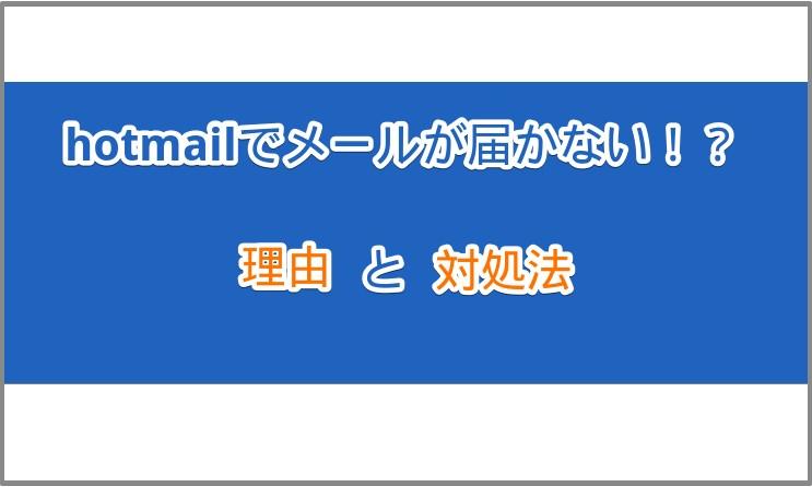 hotmailでメールが届かない理由と対処法