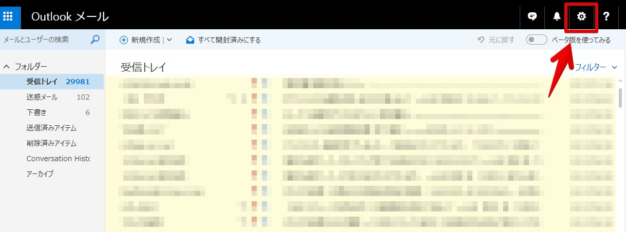 hotmailの歯車マーク