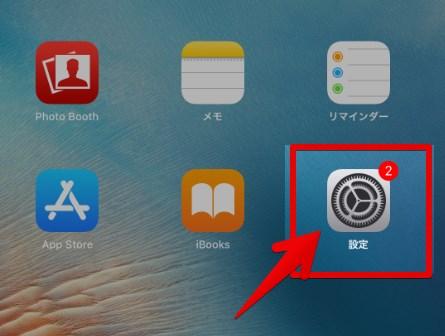 iOSの設定アイコン