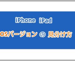 iOSのバージョンを確認する方法と見分け方