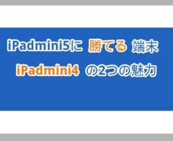 iPadmini4を「今」買っておくべき2つの理由