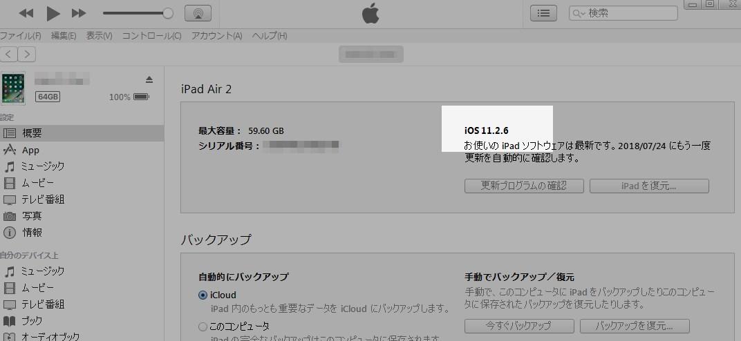 iTunesでiOSバージョンを確認している画像