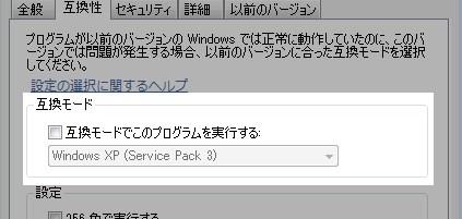 windows7の互換モード