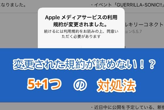 【表示されない】「appleメディアサービス利用規約が変更されました」規約が真っ白な場合の対処法