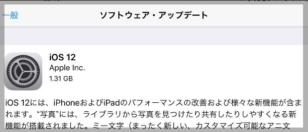 iOS12のアップデート待機画面
