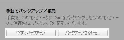 iTunesのiPadバックアップボタンと復元ボタン