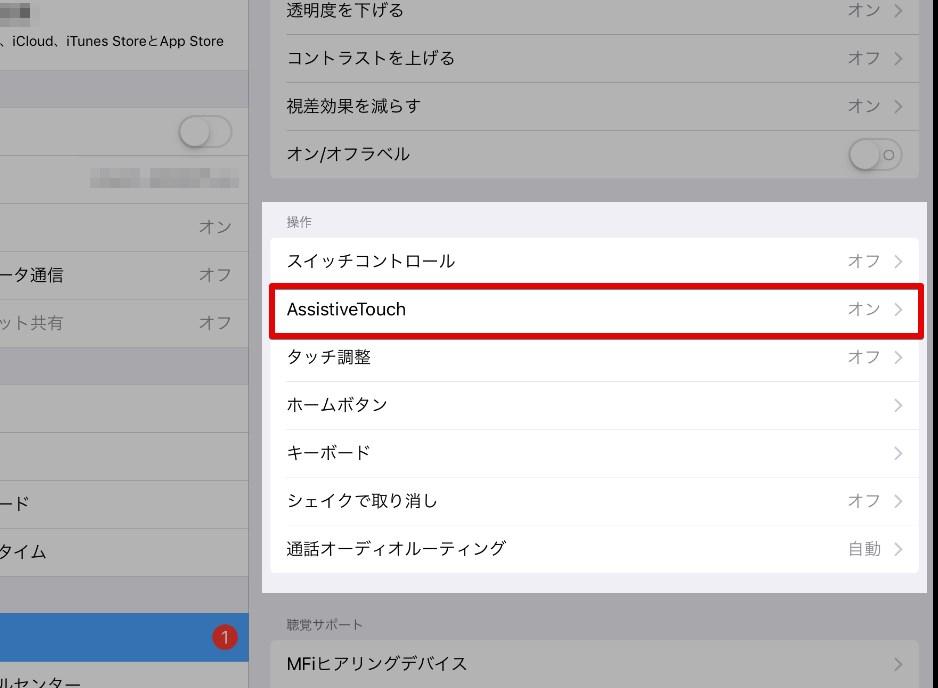AssistiveTouch設定画面へと移動する方法