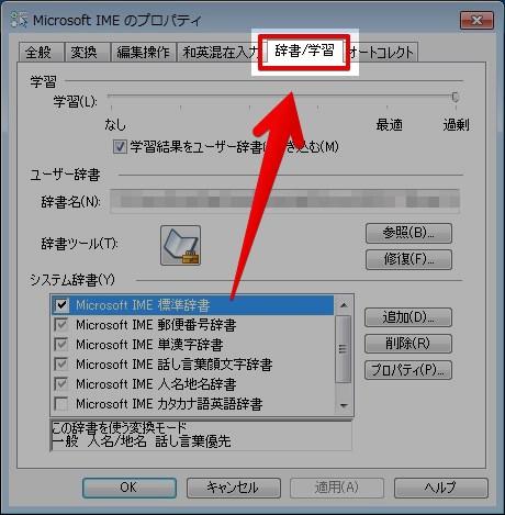 MicrosoftIMEにおけるプロパティ画面の辞書/学習